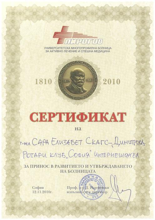 Certificate_Pirogov